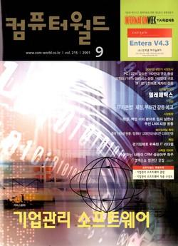 컴퓨터월드 2001년 9월호